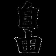 スロ楽勝宣言!〜ガチでリアルな実践奮闘記〜