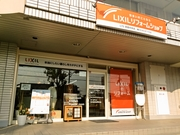 LIXILリフォームショップ箕面中央店 スタッフブログ