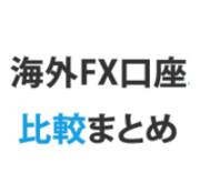 海外FX口座比較まとめ