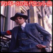 70年代・80年代洋楽・邦楽ヒット曲