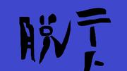ryukunさんのプロフィール
