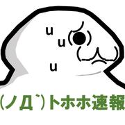 (ノД`)トホホ速報