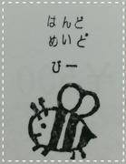 handmade *bee* の手作り雑記帳