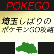 ポケモンゴーを埼玉で遊び尽くす