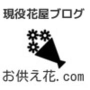 お供え花.com