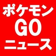 ポケモンGOニュース