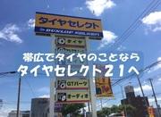 タイヤセレクト帯広 ショップ日記※毎日更新!