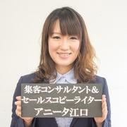 集客セールスライター・アニータ江口のブログ