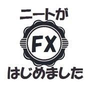 ニートがFXで生活する
