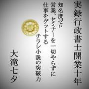 行政書士事務所で働く小説家 大滝七夕の裏ブログ