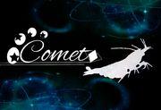 cometさんのプロフィール