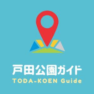 戸田公園ガイド