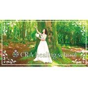 CRA healing schoolイベントブログさんのプロフィール