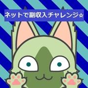 ネットで副収入チャレンジ☆時々刀剣乱舞