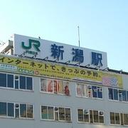 新潟ブログステーション | ぶらっとグルメ観光巡り!