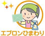 整理整頓・収納とお片付けの大阪エプロンひまわり