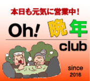 Oh! 晩年club