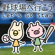 野球場へ行こう!