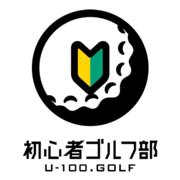 初心者ゴルフ部