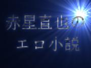 赤星直也のエロ小説