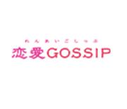 恋愛GOSSIP