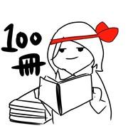 話題の本100冊マラソン