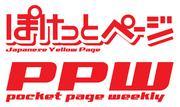 香港生活情報誌PPW 編集部のブログ