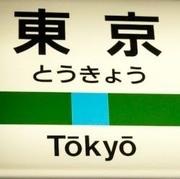 おすすめ&必見!東京のイベントガイド