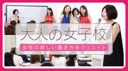 大人の女子校 公式ブログ