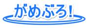 ゲームの感想・攻略ブログ〜がめぶろ〜