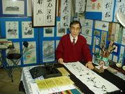 漆工芸/前田浩利のブログです。