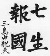 七生報国BLOG