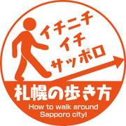 札幌の歩き方イチニチイチサッポロ