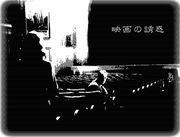 明るい部屋:映画についての覚書