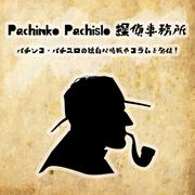 - Pachinko Pachislo 探偵事務所 -