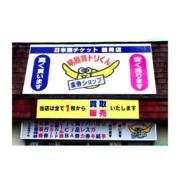 日本海チケット鶴岡店のブログ