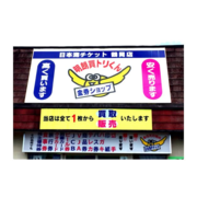 日本海チケット鶴岡店さんのプロフィール