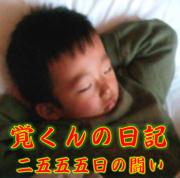 大津欠陥マンション小説ブログ