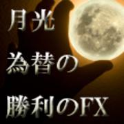 月光為替の勝利のFX