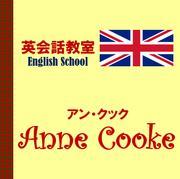 AnneCookeのブログ