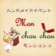 ハンドメイドイベント Mon chou chou