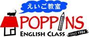ポピンズ英語教室 - BBカードで楽しいレッスン! 静岡