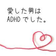 愛した男はADHDでした。
