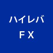 ハイレバFXブログ!(空き時間にスマホで!)