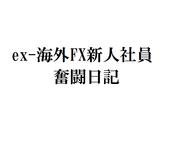 ex海外FX社員奮闘日記
