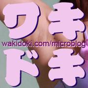 ワキドキ!!〜ワキフェチのための腋画像ミニブログ〜