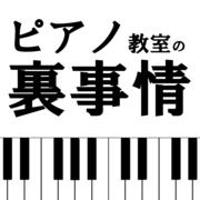 ピアノ教室の裏事情ブログ