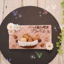 プティボヌール♡横浜市都筑区のパンとお菓子の教室*petitbonheur