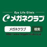 メガネクラブのブログ