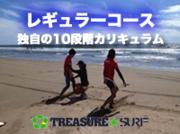 千葉のサーフィンスクール「トレジャーサーフ」